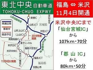 ◆11月4日(土)開通!東北中央自動車道・福島⇔米沢間!所要時間約25分、しかも無料区間です!