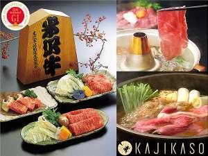 ◆【日本三大ブランド牛・米沢牛】!自慢の「すき焼き」「しゃぶでゃぶ」を是非ご賞味下さい!