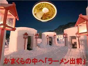 ◆かまくらの中へ「ラーメン出前サービス」!1/20から3月上旬まで開催!