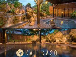◆滝が流れる露天風呂!美肌&保湿効果が抜群♪マイナスイオン豊富な温泉をご堪能下さいませ。