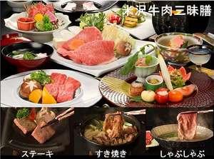 ◆一番人気「米沢牛肉三昧膳」はお好きな肉料理が選べます!ステーキ・スキヤキ・シャブシャブなど!