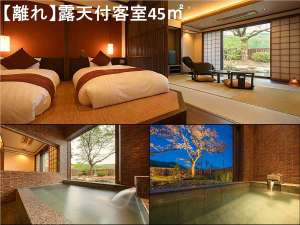 ◆【離れ】露天風呂付客室45㎡/和室8畳×ツインベット×マッサージ機!広い湯舟が人気です!
