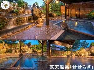 ◆滝が流れる露天風呂!美肌&保湿効果が抜群♪マイナスイオン豊富な温泉をご堪能下さい。