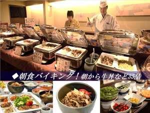 ◆朝から牛丼や温泉卵など出来立て料理が35品!食後はラウンジで煎れ立てのコーヒーをどうぞ!