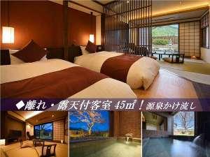 ◆【離れ】露天付客室45㎡!和室8畳×ツインベット×マッサージ機!広~い湯舟が人気です!