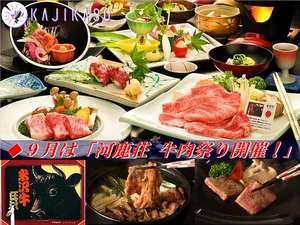 ◆9月は河鹿荘・牛肉祭り開催!極上/米沢牛のすき焼きやしゃぶしゃぶなど、肉づくし満載!