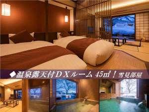 ◆温泉露天風呂付・DXルーム「45㎡」(和室8畳・ツインベット・マッサージチェア付)※源泉掛流し
