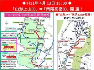◆ 4/13(土) 15:00開通!東北中央道「山形上山IC」⇔「南陽高畠IC」