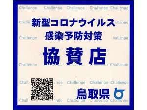 川床屋は鳥取県新型コロナウイルス感染予防対策協賛店になります。