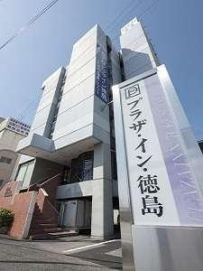 ホテルプラザイン徳島:写真