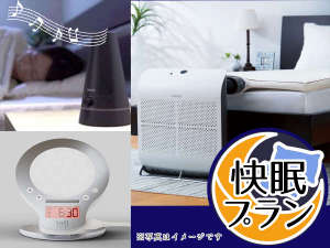 世界唯一の快眠家電「ふとんコンディショナー」や最新機器を取り入れた特別な『快眠プラン』