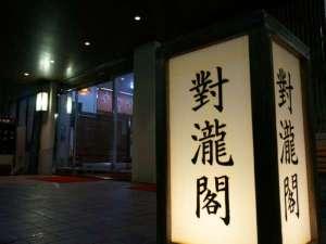 湯田温泉峡 湯本温泉 ホテル対滝閣(たいりゅうかく)