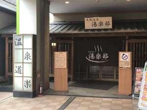 天然温泉湯楽部太田店