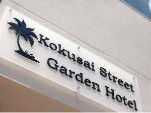 Kokusai Street Garden Hotel