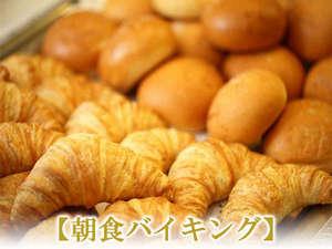 【朝食バイキング】1階和食処『花暦』又は大広間にて『和洋バイキング』(07:00~09:00)