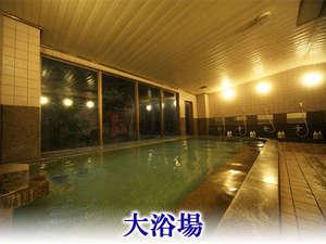 【大浴場】2012年12月1日より温泉化♪足を延ばしてゆったり寛ぎのひと時