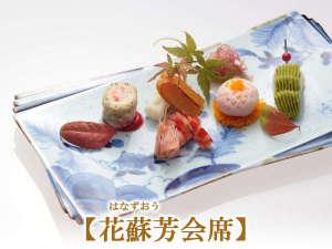 レストラン「竹彩」オープン記念プラン第2弾![花蘇芳(はなずおう)会席]休前日も同料金!!