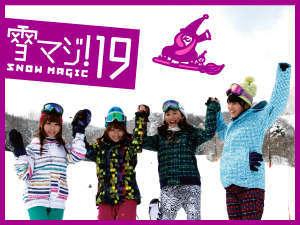 雪マジ19(4)