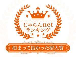 じゃらんnetランキング2019泊まって良かった宿大賞 愛知県 1~50室部門 3位受賞いたしました!