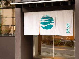 城崎温泉 旅館 泉翠(せんすい)