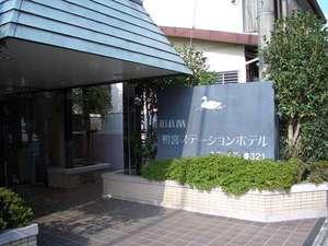 鴨宮ステーションホテル