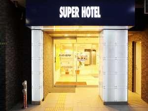 スーパーホテル広島 [ 広島市 中区 ]