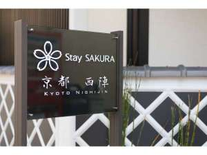 Stay SAKURA・京都 西陣