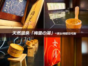 スーパーホテル水戸 天然温泉「梅里の湯」 image