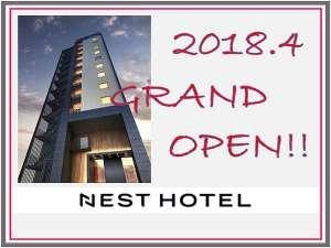ネストホテル東京半蔵門(新規OPEN!) image