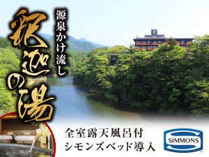 リブマックスリゾート鬼怒川 image