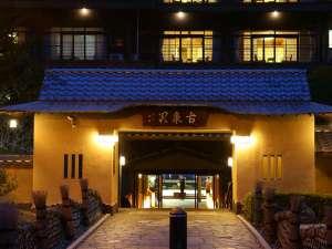 元湯 古泉閣 [ 神戸市 北区 ]  有馬温泉