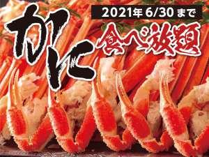 かに食べ放題~6/30まで ※紅ずわい蟹またはトゲずわい蟹の脚と爪のみの提供です。