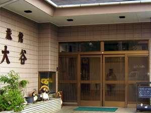 大谷旅館:写真