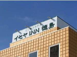 ビジネスホテル ワールドイン徳島 [ 板野郡 松茂町 ]