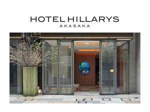 2020年10月1日より【ホテルヒラリーズ赤坂】になりました♪