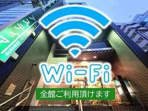 無料にて「wi-fi&有線LAN」がご利用頂けます。