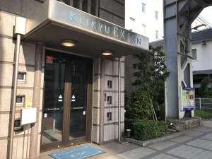京急EXイン品川・新馬場駅北口の画像