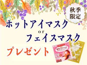 【秋季限定イベント】癒しグッツプレゼント!(9月~11月)