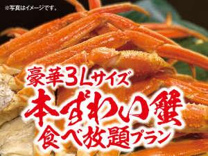 上質な本ずわい蟹食べ放題プラン