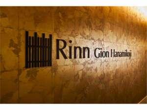 Rinn Gion Hanamikoji(鈴ホテル 祇園花見小路)2020年2月OPEN