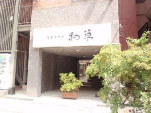 浅草ホテル 和草 [ 東京都 台東区 ]