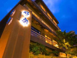 【べっぷ好楽】ワンちゃんOK&夕食お部屋食の料理旅館