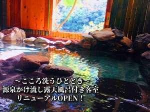 源泉かけ流し露天風呂付き客室リニューアルOPEN♪