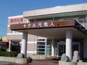 ハーバルスパ&ホテル元気人(旧漢方の湯・ホテル元気人):写真