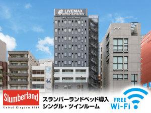 ホテルリブマックス新宿EAST