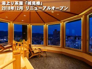 湯上り茶屋「城見櫓」がリニューアル!秘密のケンミンショーに紹介された高知城を照らすサーチライトが話題