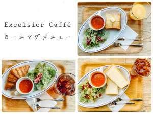 朝食3種(エクセルシオール)