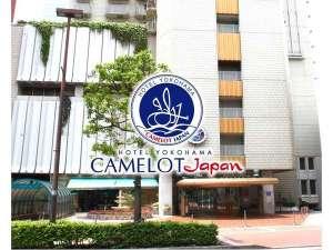 ホテル横浜キャメロットジャパンの画像