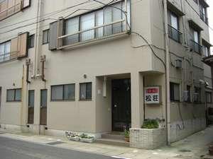 民宿 松荘の画像