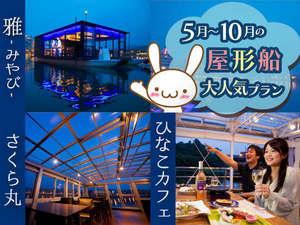 2017年~ 屋形船プランイメージ画像